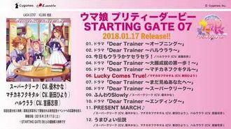 【ウマ娘 プリティーダービー 】「STARTING GATE 07」試聴動画