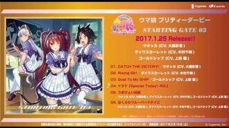 【ウマ娘 プリティーダービー 】「STARTING GATE 03」試聴動画
