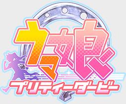 Resultado de imagen para Uma Musume logo