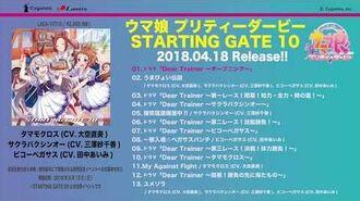 【ウマ娘 プリティーダービー 】「STARTING GATE 10」試聴動画