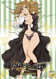 Umineko Gold Edition DVD Box 7