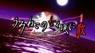 Umineko no Naku Koro ni Chiru PS3 OP - Inanna no Mita Yume