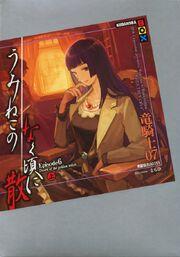 Novel-6A