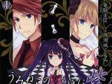 Umineko no Naku Koro ni Murasaki: Falsificación de la Lógica Púrpura