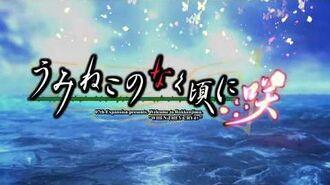 Umineko no Naku Koro ni Saku Opening