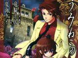 Umineko WHEN THEY CRY (manga)
