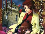 Legend of the Golden Witch (Manga)
