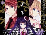 Umineko no Naku Koro ni Murasaki: Forgery of the Purple Logic