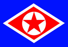 North Brazil Flag
