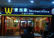 Fake-mc-donalds-china