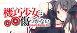 Unbreakable Machine-Doll Official Website Logo