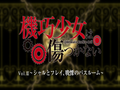 Unbreakable Machine-Doll Anime OVA Vol.III Title Card