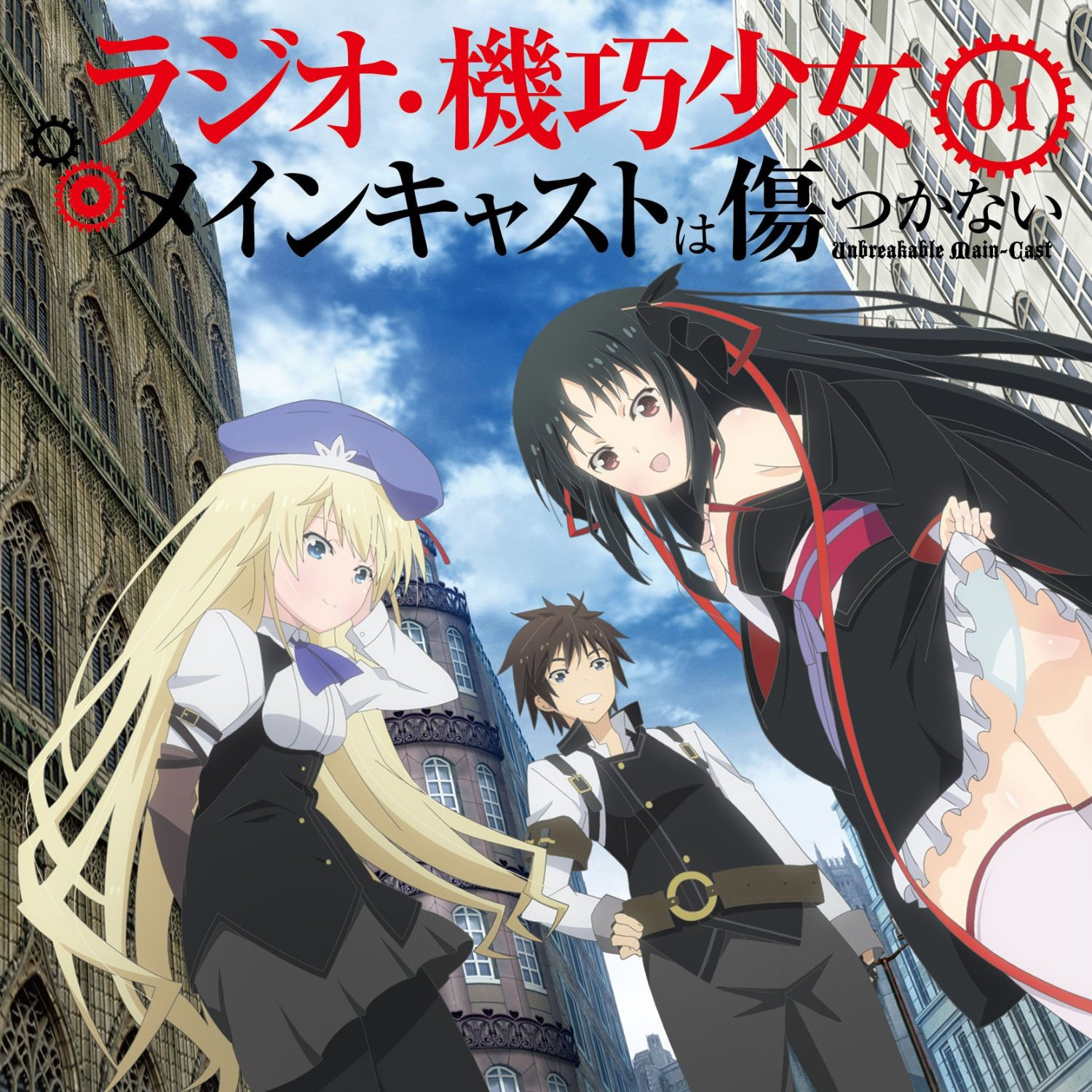 image unbreakable machine doll main cast radio vol 1 cover jpg