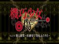 Unbreakable Machine-Doll Anime OVA Vol.V Title Card