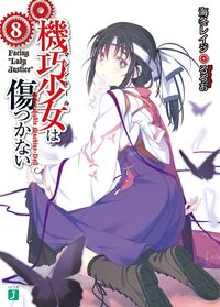 Unbreakable Machine-Doll Light Novel Volume 08 Cover (ver.2)