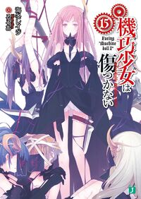 Unbreakable Machine-Doll Light Novel Volume 15 Cover (ver.2)
