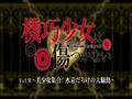 Unbreakable Machine-Doll Anime OVA Vol.VI Title Card