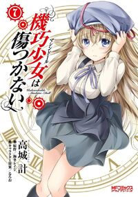 Unbreakable Machine-Doll Manga Volume 07 Cover