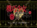 Unbreakable Machine-Doll Anime OVA Vol.I Title Card
