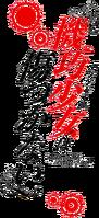 Unbreakable Machine-Doll Logo M I