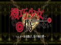 Unbreakable Machine-Doll Anime OVA Vol.IV Title Card