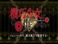 Unbreakable Machine-Doll Anime OVA Vol.II Title Card