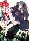 Unbreakable Machine-Doll Light Novel Volume 01 Cover (ver.2)