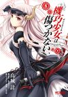 Unbreakable Machine-Doll Manga Volume 08 Cover