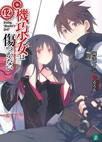 Unbreakable Machine-Doll Light Novel Volume 12 Cover (ver.2)