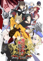 Unbreakable Machine-Doll Facing Burnt Red Promotional Poster