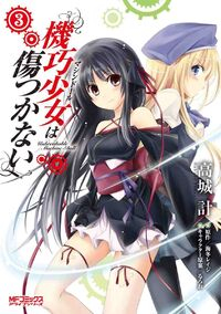 Unbreakable Machine-Doll Manga Volume 03 Cover