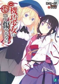 Unbreakable Machine-Doll Light Novel Volume 14 Cover (ver.2)