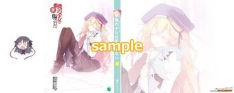 Unbreakable Machine-Doll Book Cover 4