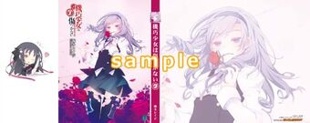 Unbreakable Machine-Doll Book Cover