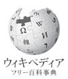 Japanese Wikipedia Website Logo