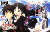 Unbreakable Machine-Doll Magazine Feature I