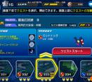 Mission 333