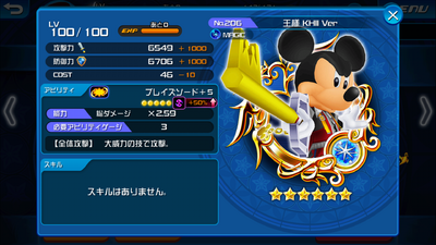206 Mickey MAX