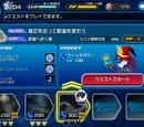 Mission 300