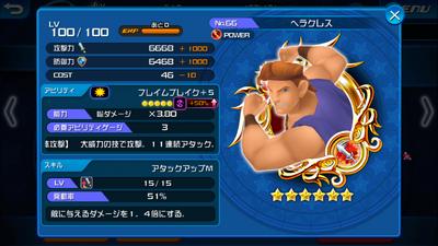 66 Hercules MAX