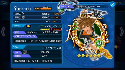 271 Sora Master MAX