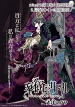 Undertaker Riddle v02 c09 - 001