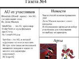 Undertale AU Вики/Газета №4
