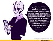 Undertale-фэндомы-Undertale-персонажи-Undertale-AU-2664379