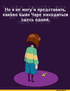 Undertale-фэндомы-Undertale-персонажи-Chara-2797722