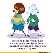Undertale-фэндомы-Undertale-персонажи-Undertale-AU-2681716