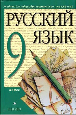 """Книга: """"русский язык. 9 класс. Учебник. Вертикаль. Фгос."""