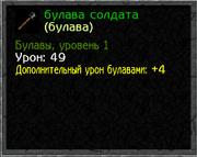 Булава12