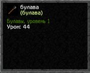 Булава1