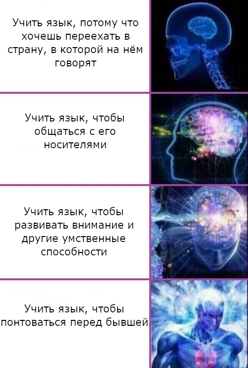 Учить язык